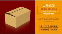 北京搬家纸箱哪个厂家的纸箱做的好